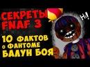 Five Nights At Freddy's 3 10 ФАКТОВ о ФАНТОМЕ БАЛУН БОЯ