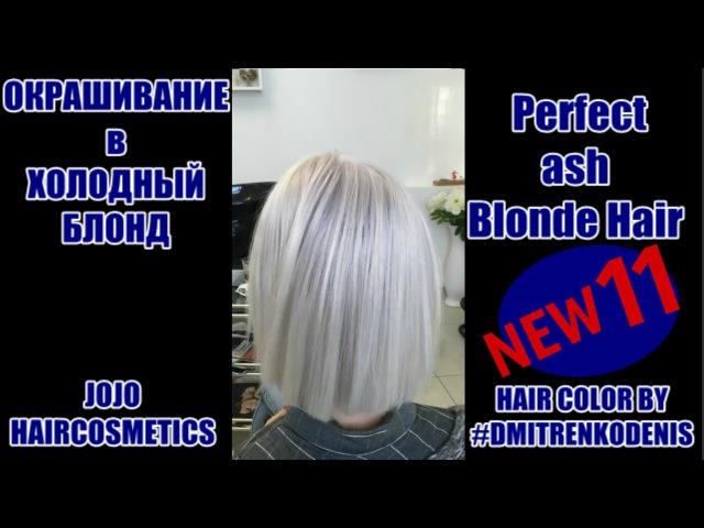 Окрашивание в ХОЛОДНЫЙ БЛОНД 2016( PERFECT ASH BLONDE HAIR 2016)☆ ★ Hair Tutorial