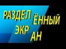 Sony Vegas Pro 13 как сделать 2 разделённых экрана
