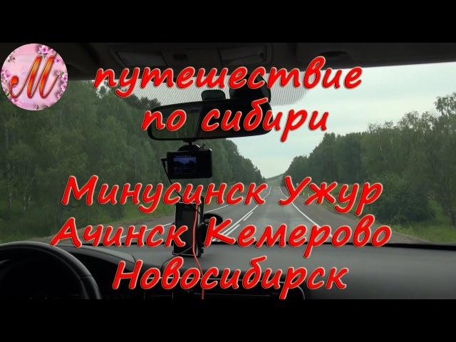 Путешествие по сибири на машине Минусинск Новосибирск