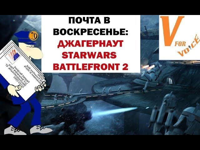 Джагернаут Starwars Battlefront | Почта в Воскресенье от Матимио | Rainbow Six Siege