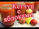 Кетчуп на зиму Домашний кетчуп с яблоками