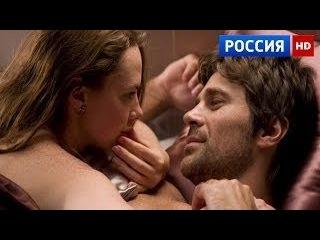 МЕЛОДРАМЫ 2015 2016 СТРАСТЬ Самый прекрасный фильм про любовь