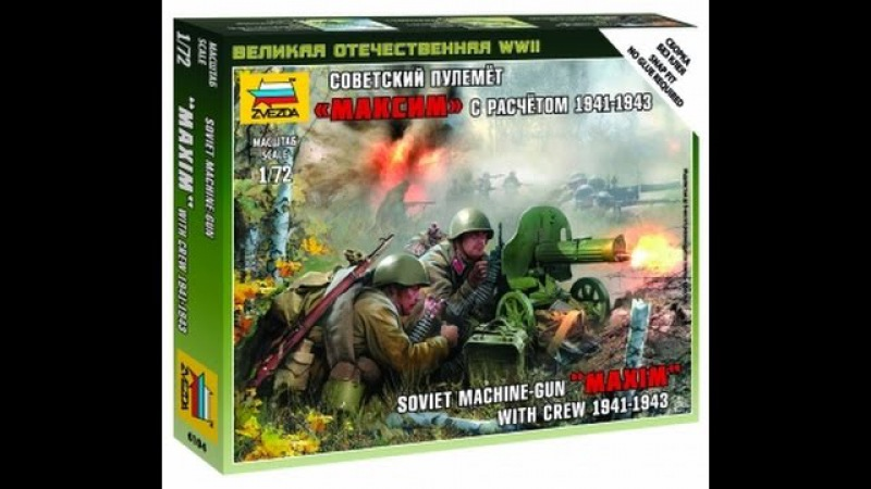 Art of Tactic - Zvezda - Let´s Build Paint Weather - Soviet Machinegun Maim With Crew 1941-43
