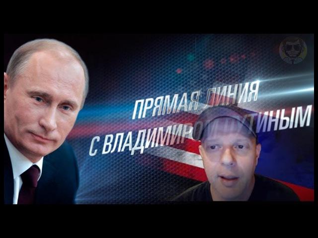 Американский профессор-блогер задал вопрос Путину в прямом эфире