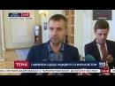 18 мая 2017 Он сам упал я подставил ему свои рученьки чтобы его удержать Гаврилюк об инциденте с журналистом