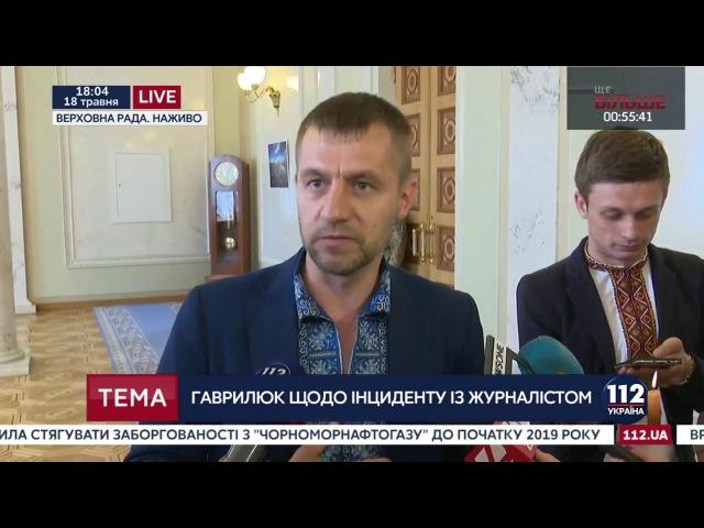 18 мая 2017 Он сам упал, я подставил ему свои рученьки, чтобы его удержать,- Гаврилюк об инциденте с журналистом