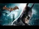 Batman Arkham Asylum Часть 11 Лабаратория по производству титана games monstr