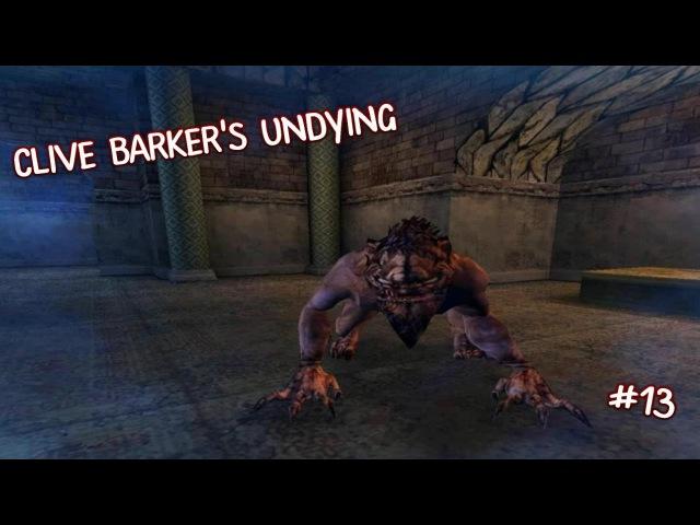 Clive Barker's Undying (Прохождение) ● БОБИК СДОХ ● 13
