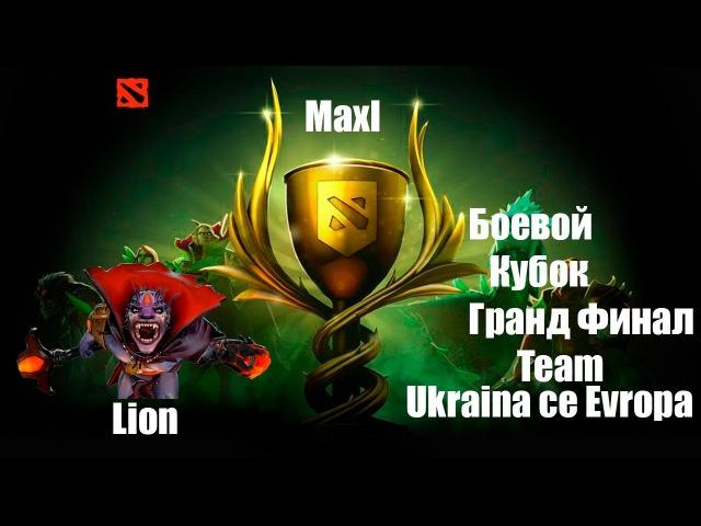 BATTLE PASS ( Боевой Кубок ГРАНД-ФИНАЛ Дивизион Европа 3 разряд ) MaxI