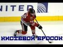 Хоккей Техника кистевого броска вне льда