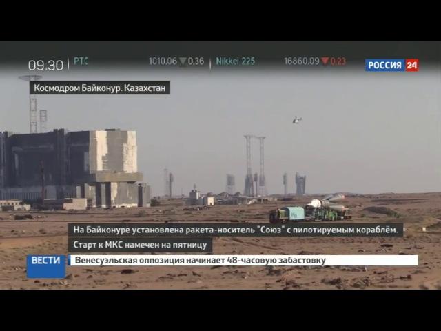 Новости на «Россия 24» • Ракету с пилотируемым кораблем установили на стартовый стол Байконура
