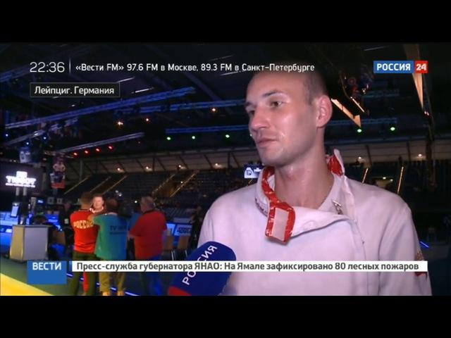 Новости на «Россия 24» • Сборная России завоевала бронзу в фехтовании на шпагах