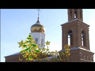Рождественское богослужение в Красноармейске.  2017 01 07