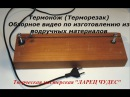 Термонож терморезак терморезка как сделать Termonozh termorezak how to do DIY