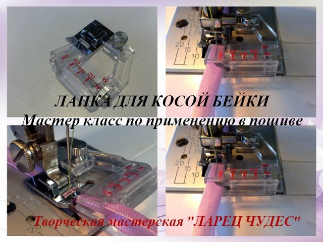 Лапка для косой бейки/Claw Machine for the treatment of bias binding. DIY