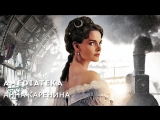 Анна Каренина | Тизер