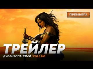 DUB | Трейлер №3: «Чудо-Женщина / Wonder Woman» 2017