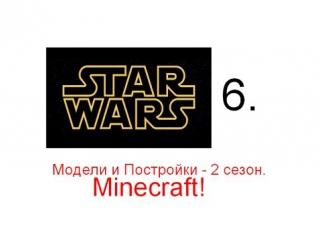 Модели и Постройки; s2e6 (Звезда смерти, ч. 1).