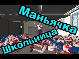 Yandere Simulator | Школьница убийца [СЛУЧАЙНАЯ ИГРА]