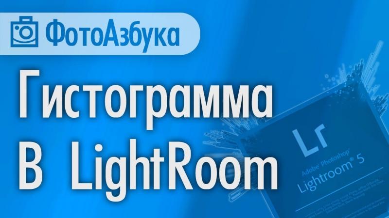 Уроки по фотографии 19 Что Такое ГИСТОГРАММА на примере LightRoom Фотоазбука