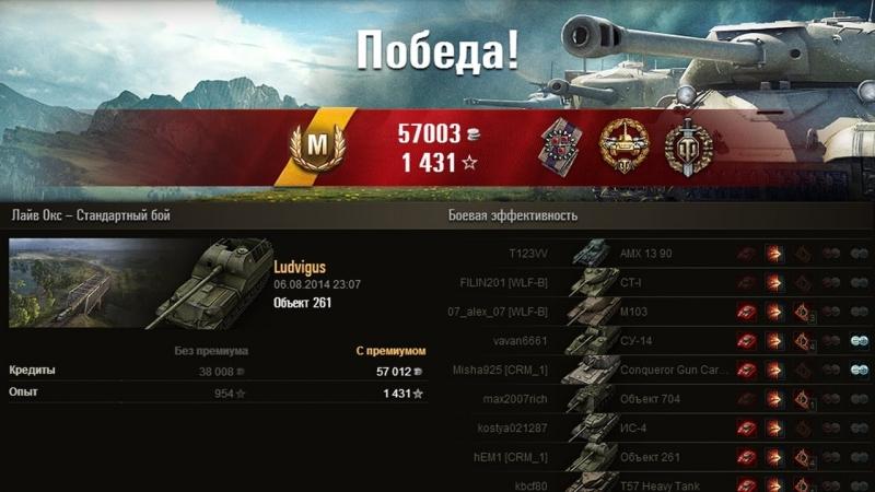 Объект 261 - Мастер, за контрбатарейную стрельбу, основной калибр, воин World of Tanks