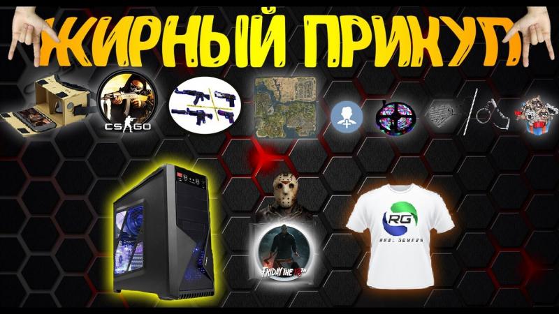жирный прикуп. место №10