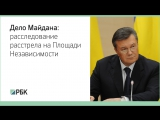 Дело Майдана: расследование расстрела на Площади Независимости