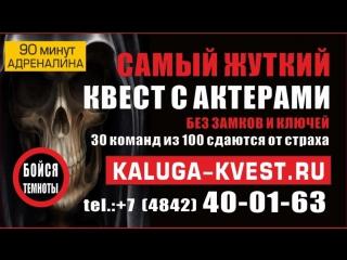 Квест Калуга Бойся темноты самый страшный с актерами хоррор перфоманс франшиза отзыв в реальности лучший для детей и взрослых