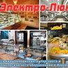 Электро-Люкс Воронеж Оборудование для бизнеса