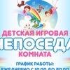 Neposeda Detskaya-Igrovaya-Komnata