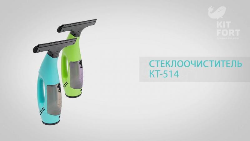 Стеклоочиститель Kitfort KT-514