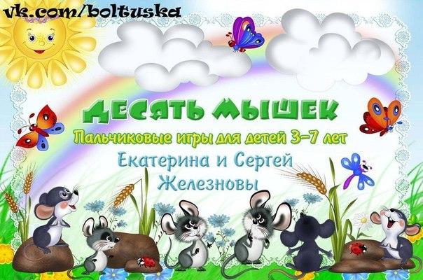 ПАЛЬЧИКОВЫЕ ИГРЫ ДЛЯ ДЕТЕЙ 3-7 ЛЕТ