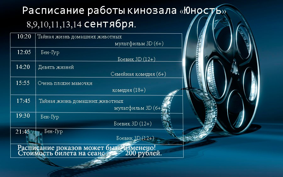 """В кинозале """"Юности"""" с 8 по 14 сентября"""