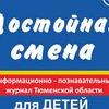 Dostoynaya Smena