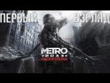 В Поисках Годноты: ☢Метро 2033☢: Возвращение (Metro 2033 - Redux) [Первый Взгляд] Обзор. Мнение.