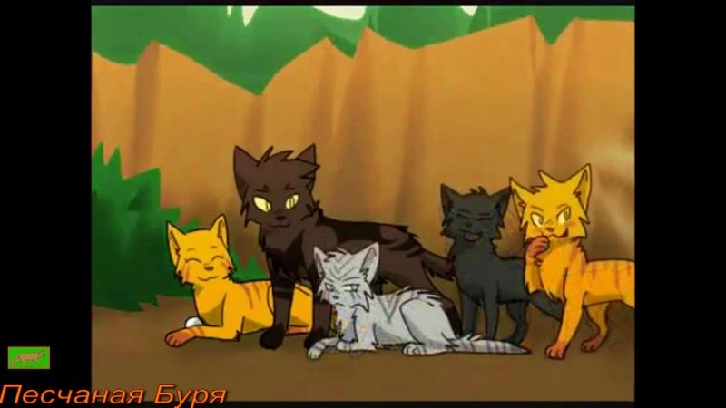 Коты Воители Белка Ежевика и Уголёк