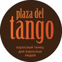 Логотип PLAZA DEL TANGO аргентинское танго (Тольятти)