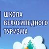 Велошкола ТК МГТУ им. Н.Э. Баумана