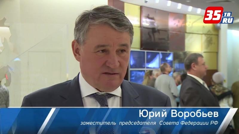 Сенатор от Вологодской области Юрий Воробьев принял участие в открытии выставки «Герои среди нас»