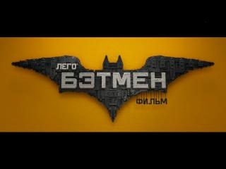 Лего Фильм: Бэтмен — трейлер
