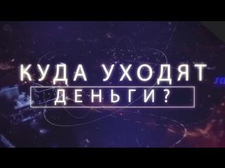 Programma__39_Kuda_ukhodyat_dengi_39_na_8_kanale_vypusk_3