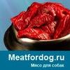 Корм для собак |  Зообаза | Мясо для собак