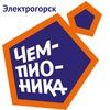Чемпионика Электрогорск - Футбол для детей от 3