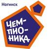 Чемпионика Ногинск - Футбол для детей от 3лет