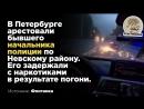 Погоня в Петербурге