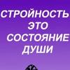 Школа ЗДОРОВЬЯ и СТРОЙНОСТИ