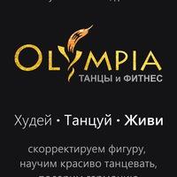 Логотип OLYMPIA: Студия танца и Фитнес-клуб во Владимире