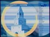 Заставка (ТНТ, 2001-2002) Нас смотрит Казань