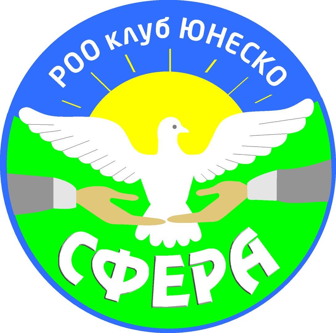 """логотип РОО КЛУБА ЮНЕСКО """"Сфера"""""""